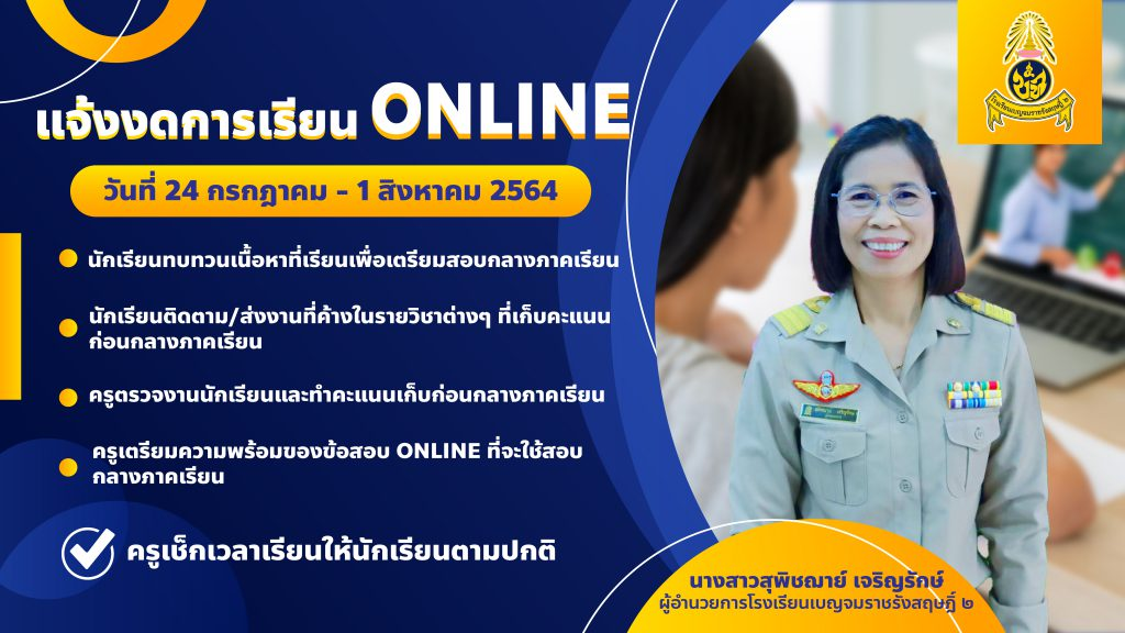 ประกาศ แจ้งงดการเรียน ONLINE วันที่ 24 กรกฎาคม – 1 สิงหาคม 2564